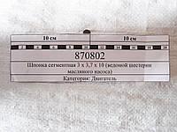 Шпонка сегментная 3 х 3,7 х 10 (ведомой шестерни масляного насоса)
