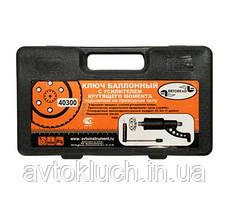 Ключ баллонный торцевой с усилителем крутящего момента (УКМ), на подшипнике, серия Специнструмент (АвтоDело)