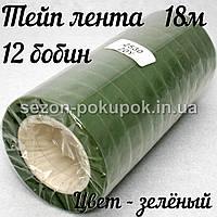 12 бобин Флор лента (тейп-лента) 18метров. Цвет ЗЕЛЁНЫЙ
