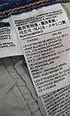 Джинсы Levis 501® ORIGINAL FIT STRETCH (стрейч), фото 9