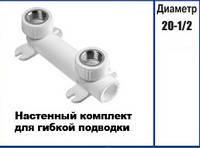 """Kalde Настенный комплект для гибкой подводки 20х1/2"""""""