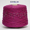 ZANSKA 40 георгин  (40% кашемир,60%woolmerino supergeelong: 350м/100г)