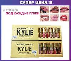 Набор жидких матовых помад KYLIE Birthday Edition 6 шт.