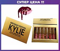 Жидкая матовая помада KYLIE Birthday Edition 6 шт.