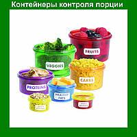Контейнеры контроля порций Perfect Portions 7 цветов!Акция