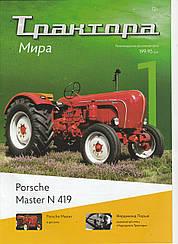 Трактора Мира №01 Porsche