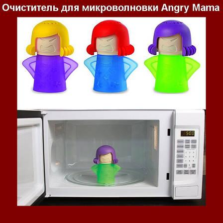 Паровой очиститель микроволновки Энгри Мама Microwave Cleaner Angry Mama!Лучший подарок, фото 2