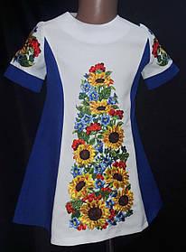 """Шикарне плаття для дівчинки вишитий на габардині """"соняшник і для панянки"""""""