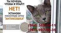 Защитная сетка для кота