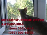 Москитные сетки Антикошка из нержавейки — Киев