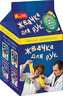 Набор для детей (8+) научные развлечения ЖВАЧКА ДЛЯ РУК