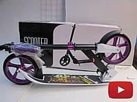 Самокат большой двухколесный Scooter, черный