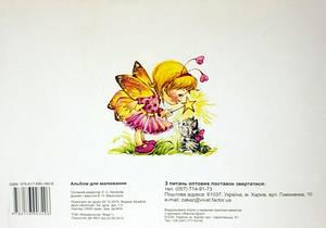 Альбом для рисования (978-617-690-340-6)