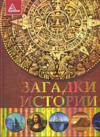 Загадки истории (978-617-594-840-8)