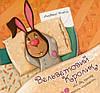 Вельветовий Кролик, або Як іграшки стають справжніми, Марджери Уильямс (978-617-690-437-3)