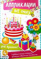 Ура! Праздник, Жадан Людмила, серия Все смогу (978-617-690-550-9)