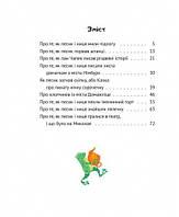Оповідання про песика й кицю, Чапек Йозеф (978-617-690-413-7)