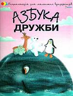 Азбука дружби (978-617-690-012-2)