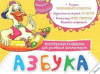 Азбука Многоразовая развивалка для рисования фломастером (978-617-7269-52-5)