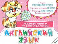 Английский язык Многоразовая развивалка для рисования фломастером (978-617-7269-58-7)