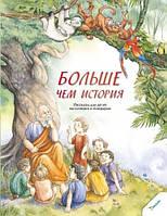 Больше чем история Рассказы для детей по истории и географии (978-617-7186-50-1)