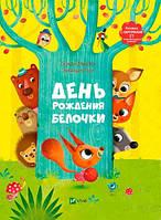 День рождения белочки, книжка с сюрпризом (рус. язык), Пеликан (978-617-690-636-0)