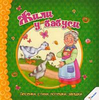 Жили у бабуси Песенки стихи потешки загадки  (978-966-912-025-0)