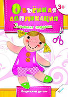 Забавные игрушки - Гончарова (978-617-7164-64-6)