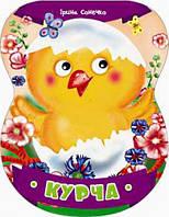 Курча  Солнышко Ирина (978-617-690-256-0)