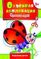 Маленькая страна - Гончарова (978-617-7164-60-8)