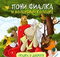 Пони Фиалка и волшебный колодец Сказка о доброте - Алешичева А. (978-617-690-157-0)