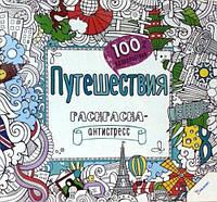 Путешествия  Раскраска-антистресс 100% удовольствия - Кратенко Л (978-617-690-293-5)