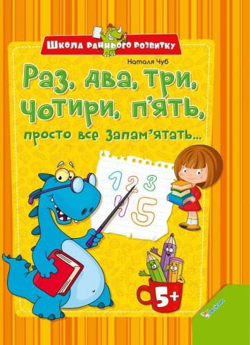 Раз два три чотири п' ять просто все запам'ятать (978-617-7151-92-9) - Интернет-магазин Игрушки в Киеве