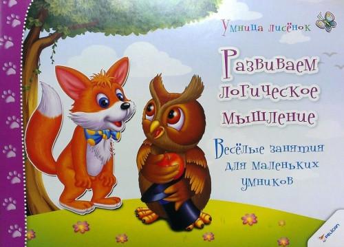 Развиваем логическое мышление (978-966-912-046-5) - Интернет-магазин Игрушки в Киеве