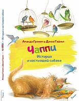 Чаппи История о настоящей собаке - Грехем Аманда (978-617-690-150-1)
