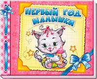 Альбом для младенцев. Первый год малышки (рус.) (207246)