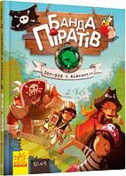 Банда пиратов. История с бриллиантом. Книга 3 (укр.) (229428)