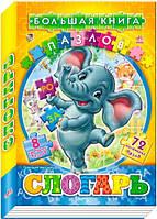 Большая книга пазлов (подарочная). Словарь (рус.) (203944)