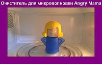 Паровой очиститель микроволновки Энгри Мама Microwave Cleaner Angry Mama!Акция