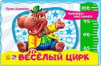 Книжка-ростомер. Весёлый цирк (рус.) (230914)