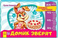 Книжка-ростомер. Домик зверят (рус.) (230912)