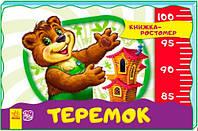 Книжка-ростомер. Теремок (рус.) (230910)