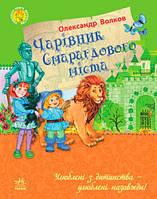 Любимая книга детства Волшебник Изумрудного города (укр.), Волков А. (221303)