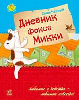 Любимая книга детства Дневник фокса Микки (рус.), Чёрный С. (229337)