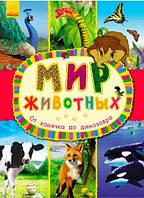 Мир животных. От хомяка до динозавра (рус.) (245555)