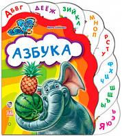 Любимая книжка Азбука (рус.), Солнышко И. (219272)