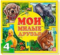 Мои пушистые крохи. Мои милые друзья (рус.) (222098)