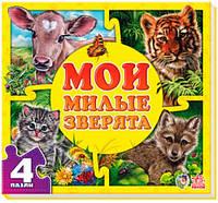 Мои пушистые крохи. Мои милые зверята (рус.) (222090)