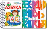 Первые шаги. Азбука (рус.) (220997)