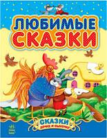 Сказки доченьке и сынишке. Любимые сказки (сборник 1) (рус.) (218861)